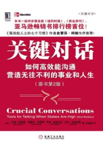 《关键对话 如何高效能沟通》(原书第2版)