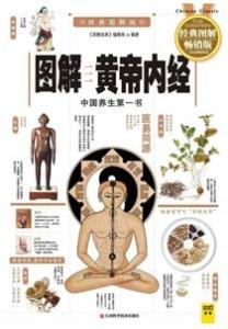 《图解黄帝内经》(2014版)