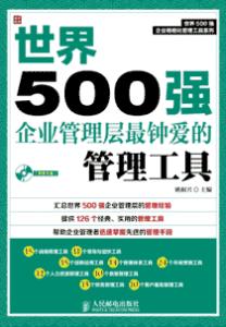 《世界500强企业管理层最钟爱的管理工具》