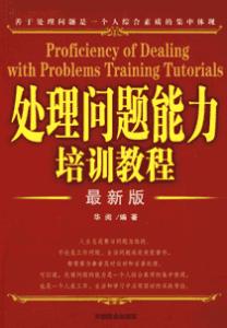 《处理问题能力培训教程》
