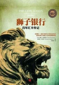 《狮子银行 百年汇丰传记》