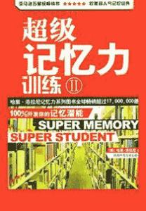 《超级记忆力训练Ⅱ》