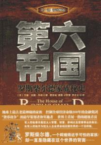 《第六帝国 罗斯柴尔德家族秘史》