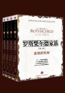 《罗斯柴尔德家族》(套装共4册)