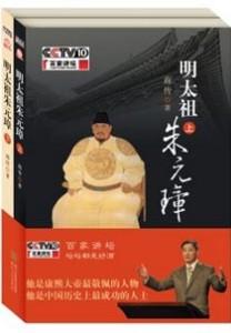 《明太祖朱元璋》(套装共2册)