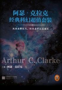 《阿瑟·克拉克经典科幻超值套装》