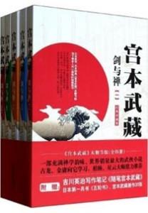 《宫本武藏 剑与禅》(套装共4册)