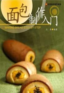 《面包制作入门》