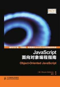 《JavaScript面向对象编程指南》