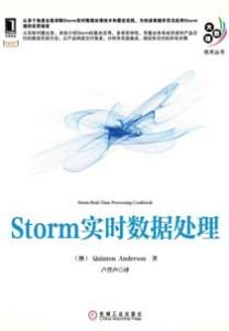 《Storm实时数据处理》