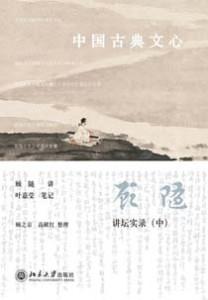《中国古典文心》