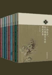 《那些路过心上的经典 民国大师经典书系》(套装共9册)