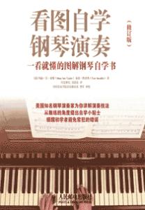 《看图自学钢琴演奏》