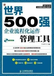 《世界500强企业流程化运作管理工具》
