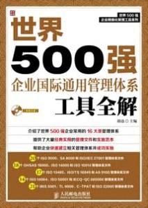 《世界500强企业国际通用管理体系工具全解》
