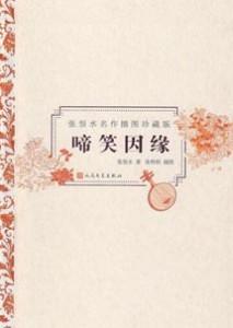 《啼笑因缘》(插图珍藏版)