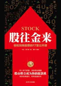 《股往金来 轻松玩转股票的17堂公开课》