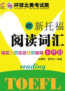 《iBT新托福阅读词汇小伴侣》