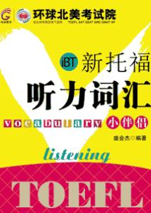 《iBT新托福听力词汇小伴侣》