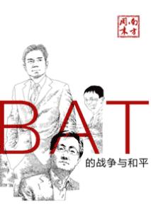 《BAT的战争与和平》