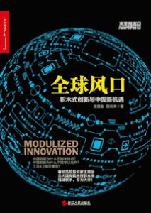 《全球风口 积木式创新与中国新机遇》