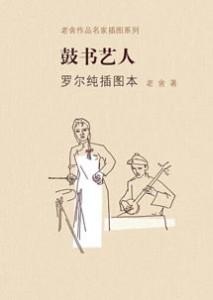 《老舍作品名家插图系列 鼓书艺人》