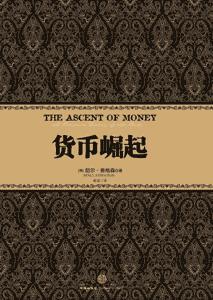 《货币崛起》