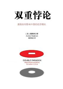 《双重悖论 腐败如何影响中国的经济增长》