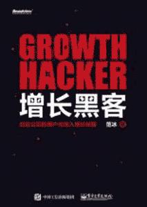 《增长黑客 创业公司的用户与收入增长秘籍》