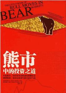 《熊市中的投资之道》