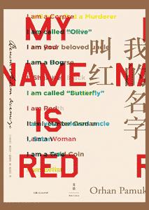 《我的名字叫红》(2016新版)
