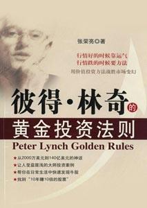 《彼得·林奇的黄金投资法则》