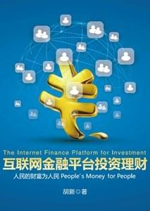 《互联网金融平台投资理财》