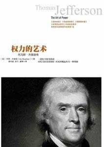 《权力的艺术 托马斯·杰斐逊传》