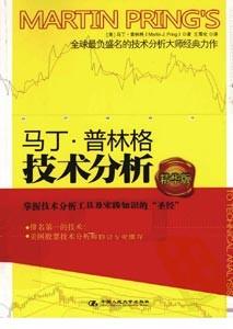 《马丁·普林格技术分析》(精华版)