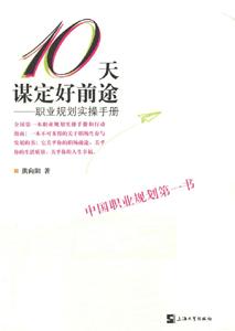 《10天谋定好前途——职业规划实操手册》