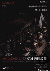 《AutoCAD2012标准培训教程》(Autodesk官方标准教程系列)