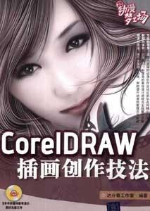 《CorelDRAW插画创作技法》