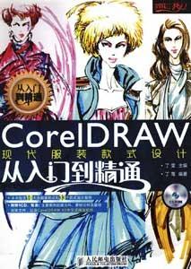 《CorelDRAW现代服装款式设计从入门到精通》