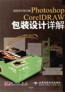 《成品设计自己做 Photoshop CorelDRAW包装设计详解》