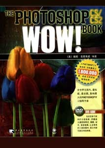 《Photoshop CS CS2 WOW!BOOK》