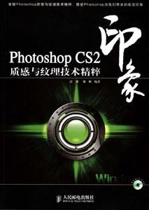 《Photoshop CS2印象质感与纹理技术精粹》