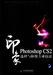 《PHOTOSHOP CS2印象选择与抠像专业技法》