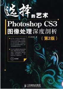 《选择的艺术 Photoshop CS3图像处理深度剖析》(第2版)