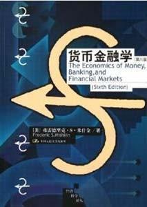 《货币金融学》(第六版)