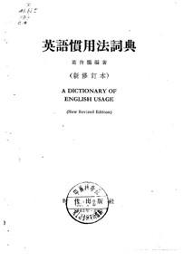 《英语惯用法词典》(繁体)