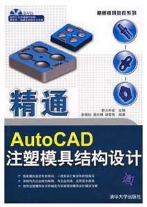 《精通AutoCAD注塑模具结构设计》