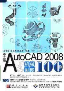 《AutoCAD 2008机械制图100例》(中文版)