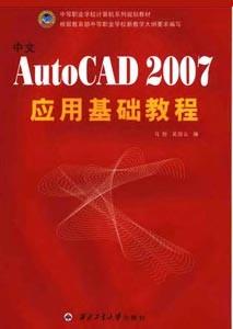 《中文AutoCAD 2007应用基础教程》