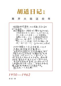 《胡适日记选编 离开大陆这些年 1950-1962》
